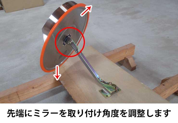 スタンド金具の先端にカーブミラーを取り付ける