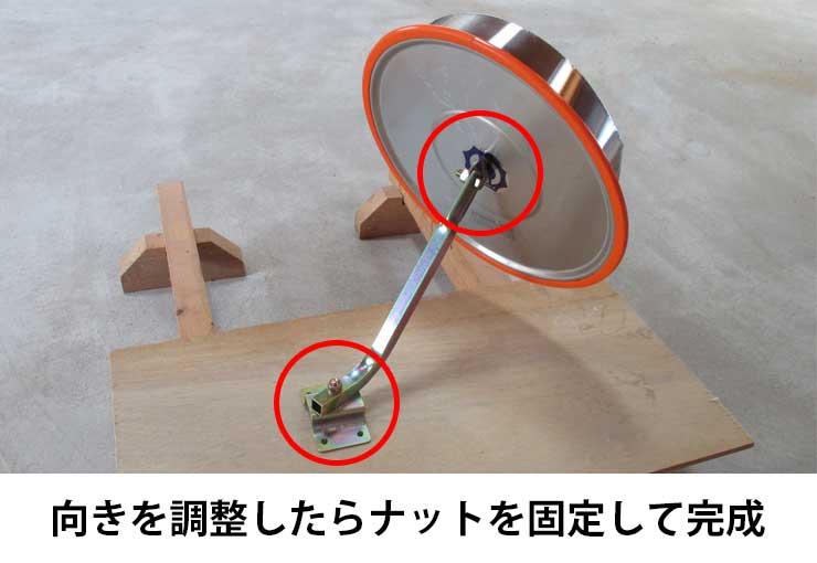 向きを調整してナットを固定する