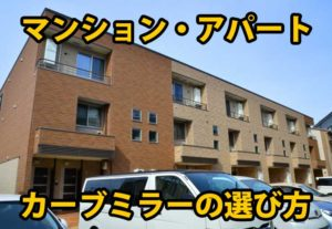 マンション アパート