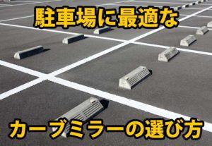 駐車場カーブミラー