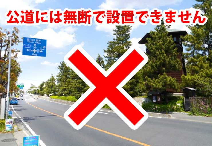 公道には無断で設置できません